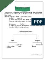 ميكانيك 2017.pdf