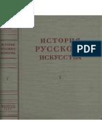 История русского искусства. Том 1. Под ред. И.Э. Грабаря, 1953.