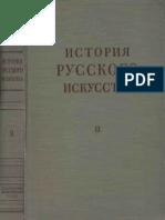 История русского искусства. Том 2. Под ред. И.Э. Грабаря, 1953.