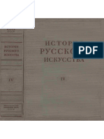 История русского искусства. Том 4. Под ред. И.Э. Грабаря, 1953.