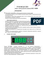STC9200.pdf