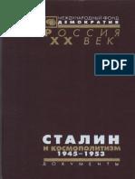 stalin_i_kosmopolitizm_1945-1953_dokumenty_2005__ocr.pdf