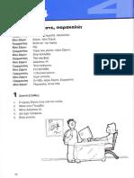 Communicate in Greek A1 - Chapter 4