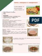 мясная запеканка.docx