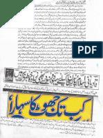 Aqeeda Khatm e Nubuwwat AND ISLAM-Pakistan-KE-DUSHMAN_213000