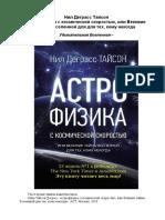 Астрофизика с космической скоростью, или великие тайны Вселенной для тех, кому некогда.pdf