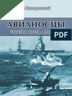 Kontrovskiy Vladimir. Avianoscy Evraziya Protiv Ameriki