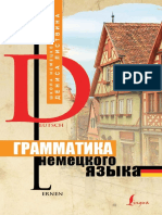 Listvin D a Grammatika Nemeckogo Yazyka Fragment