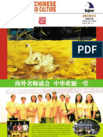 Learn Chinese Language and Culture - Beginner - 11/2010