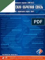 JURNAL_BOS_(2012)_NEW.pdf