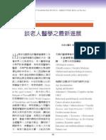 高雄醫師會誌66期-醫學專欄-談老人醫學之最新進展