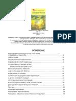 Волошкевич О.Ю. - Гомеопатия - системный подход к здоровью