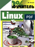 Linux 100