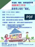20101125家庭教育工作坊1