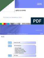 PLM Solution Roadshow 2009 - 1