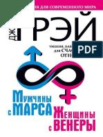 Grey Muzhchiny s Marsa Zhenshchiny s Venery Novaya Versiya Dlya Sovremennogo Mira Umeniya Navyki Pri