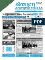 Εφημερίδα Χιώτικη Διαφάνεια Φ.987