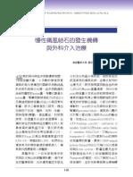 高雄醫師會誌67期-醫學新知-慢性痛風結石的發生機轉與外科介入治療