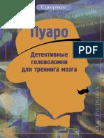 Bogdanova_Puaro-Detektivnye-golovolomki-dlya-treninga-mozga.494162.fb2