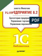 Filatova_1S_Predpriyatie_8.2._Buhgalteriya - 2011