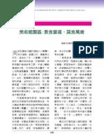高雄醫師會誌67期-企劃徵文-美術館園區:素食當道、蔬食萬歲