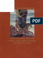 Slovo o Polku Igoreve Tom1 2006