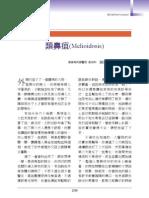 高雄醫師會誌68期-醫學專欄-類鼻疽