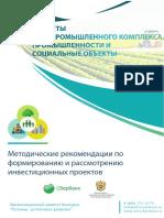 МР Объекты Агропромышленного Комплекса, Промышленности и Социальные Объекты