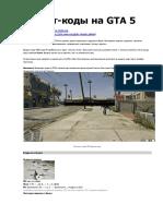 GTA5-cheats-gta.com.ua.docx