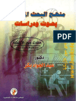 livre GS