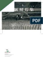 2019 Nam Chung-Luk Keng Community Photo Book 南鹿社社區照片集