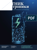 Вестник Электроники №3 (63) 2018
