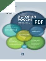 Istoria Rossii_do Petr _i