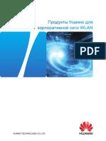 Huawei Enterprise WLAN Product Datasheet_Rus--20130222--view low