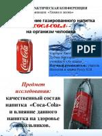 Napitok Koka-kola Презентация