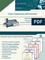 Сервис и Модернизация Турбогенераторов ТВВ 320 и Референции По Тг Серии ТВВ