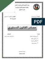 مصادر القانون الدستوري.pdf