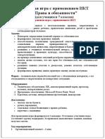 """Правовая игра с применением ИКТ """" Права и обязанности"""""""
