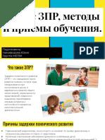 Дети с ЗПР, методы и приёмы обучения.