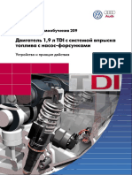 209_Двигатель 1,9 л TDI.pdf