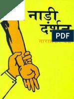 Nadi Darshan