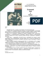 Огуренков - Ближний бой в боксе.1969.doc
