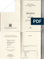 (13-07688) Eurípides - Medeia-Ateliê (2013)