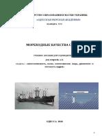 Учебник Мореходные качества судна (МЯС) 4 курс