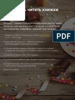 Litres_311217.pdf