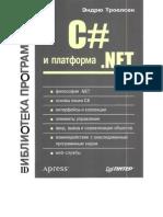 Andrew Troelsen - CSharp and .NET FrameWork (Rus)