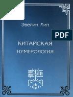 kitayskaya_numerologiya_2.pdf