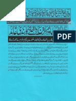 Aqeeda Khatm e Nubuwwat AND ISLAM-Pakistan-KE-DUSHMAN_191104