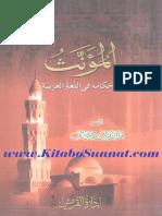 Al-Muanas