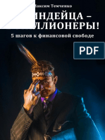 ИЗ ИНДЕЙЦА В МИЛЛИОНЕРЫ%2b.pdf